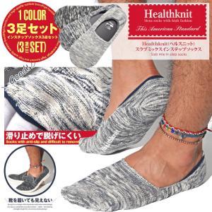靴下 メンズ ソックス インステップソックス/Healthknit(ヘルスニット)スラブミックスインステップソックス3足セット/ショートソックス スニーカーイン サンダル|lux-style