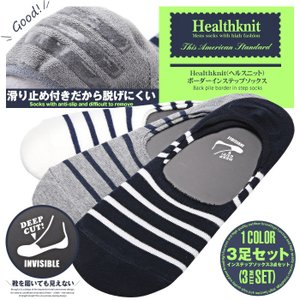 靴下 メンズ ソックス インステップソックス ボーダー/Healthknit(ヘルスニット)ボーダーインステップソックス 3足セット/ショートソックス スニーカーイン 紳士|lux-style
