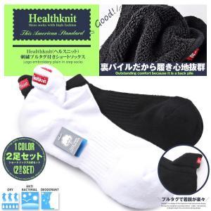 靴下 メンズ ソックス ショートソックス パイル/Healthknit(ヘルスニット)刺繍プルタグ付きショートソックス 2足セット/スニーカーイン ショートソックス 無地|lux-style