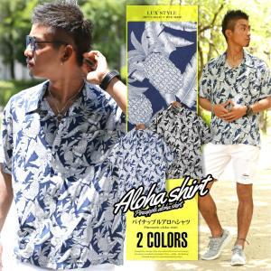 アロハシャツ メンズ パイナップル 柄 半袖 BITTER ビター系 夏/パイナップルアロハシャツ/シャツ 柄シャツ 総柄 リゾート パイナップル柄 フルーツ 果物 サーフ|lux-style