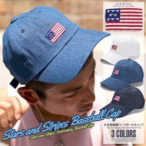 キャップ メンズ 帽子 CAP アメリカ国旗/星条旗刺繍ベースボールキャップ/USA 星柄 星 スター スター柄 刺繍 星条旗 ベースボールキャップ インディゴ ホワイト lux-style