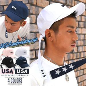 キャップ メンズ 帽子 CAP ロングストラップ ロングアジャスター/ロングアジャスターUSA刺繍キャップ/USA 星柄 星 スター スター柄 刺繍 BITTER ビター系 服 lux-style