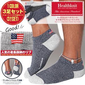 靴下 メンズ くつした くるぶし ソックス ショートソックス アンクル丈 星条旗 アメリカ国旗/Healthknit(ヘルスニット)星条旗柄プリントショートソックス/ 3P 杢|lux-style