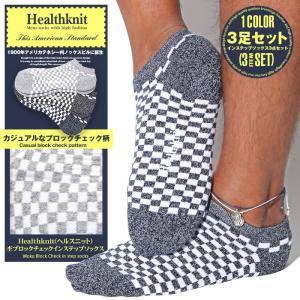 靴下 メンズ くつした くるぶし ソックス ショートソックス アンクル丈/Healthknit(ヘルスニット)杢ブロックチェックインステップソックス 3足セット/ ブランド|lux-style
