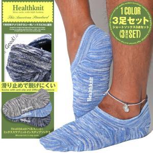 靴下 メンズ ソックス インステップソックス/Healthknit(ヘルスニット)ミックススラブニットインステップソックス 3足セット/ショートソックス スニーカーイン|lux-style