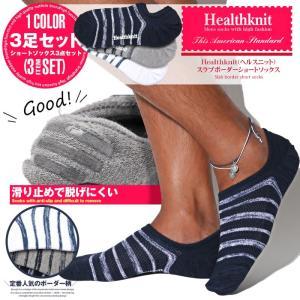 靴下 メンズ ソックス くるぶし ボーダー スラブ/Healthknit(ヘルスニット)スラブボーダーショートソックス 3足セット/ショートソックス スニーカーイン 紳士 靴|lux-style