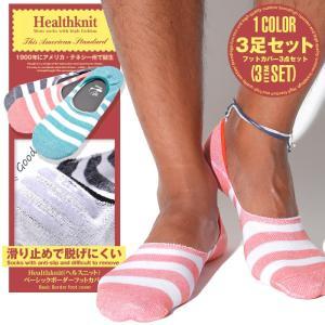 靴下 メンズ ソックス フットカバー ボーダー/Healthknit(ヘルスニット)ベーシックボーダーフットカバー 3足セット/ショートソックス スニーカー スリッポン 靴|lux-style