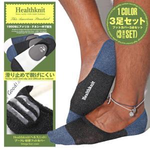 靴下 メンズ ソックス フットカバー ブークレ/Healthknit(ヘルスニット)ブークレ切替フットカバー 3足セット/ショートソックス スニーカーイン くるぶし BITTER|lux-style