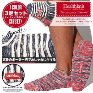 靴下 メンズ ソックス インステップソックス ボーダー/Healthknit(ヘルスニット)スラブミックスボーダーインステップソックス 3足セット/スニーカーイン BITTER|lux-style