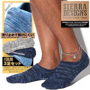 靴下 メンズ ソックス インステップソックス/SIERRA DESIGNS(シェラデザイン)ミックススラブニットインステップソックス 3足セット/スニーカーイン スニーカー|lux-style