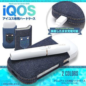 iQOS アイコス 専用 ケース アイコス対応ケース iQOS専用ケース/デニムアイコス対応ハードケース/アイコスカバー シガレットケース デニム インディゴ 軽量|lux-style