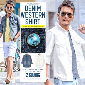 デニム シャツ メンズ 7分袖 BITTER ビター系/ターコイズパールボタン7分袖デニムウエスタンシャツ/デニムシャツ ウエスタンシャツ ターコイズ 七分袖 抜染|lux-style