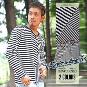 Tシャツ メンズ 長袖 ボーダー ブロック Vネック BITTER ビター系/ボーダーブロッキング切り替えVネックロンT/ロンT カットソー ナローボーダー ブロッキング|lux-style