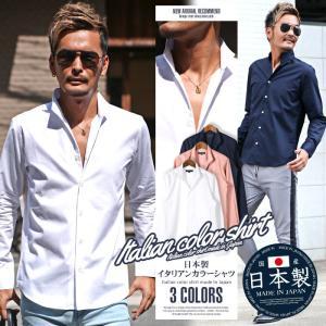 イタリアンカラー シャツ メンズ 長袖 無地 日本製 BITTER ビター系/日本製 イタリアンカラーシャツ/長袖シャツ イタリアンカラーシャツ ドレスシャツ ブロード|lux-style
