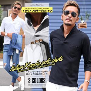 イタリアンカラー ポロシャツ メンズ 7分袖 無地 BITTER ビター系/イタリアンワイヤーカラー鹿の子7分袖ポロシャツ/トップス Tシャツ ポロ シャツ POLO ワイヤー|lux-style