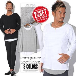 BITTER Tシャツ メンズ タンクトップ ロング丈 長袖/ジャガードBIGTシャツ×ワッフルロングタンク/2点セット アンサンブル ビッグT ジャカード ロングタンク|lux-style