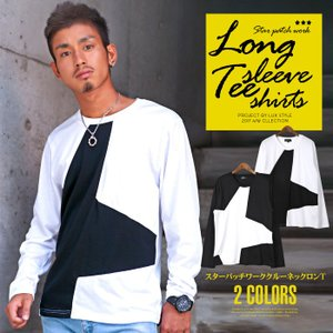 Tシャツ メンズ 長袖 スター ブロック BITTER ビター系/スターパッチワーククルーネックロンT/ロンT カットソー ブロッキング 星型 星柄 配色 クロス 切り替え|lux-style