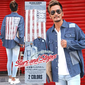 デニムシャツ メンズ 長袖 アメリカ国旗 星条旗 リペア オーバーサイズ BITTER ビター系 秋/星条旗バックデザインリペアビッグデニムシャツ/ビッグシルエット|lux-style