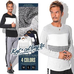 ニット Tシャツ メンズ 長袖 ロンT グラデーション BITTER ビター系/ニット×カット切替クルーネックロンT/ロンT カットソー 前身 トップス ニットソー 編地 服|lux-style