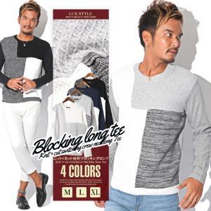Tシャツ ニット メンズ 長袖 ロンT パッチワーク ブロッキング BITTER ビター系 秋/ニット×カット切替ブロッキングロンT/トップス カットソー 切り替え 前身|lux-style