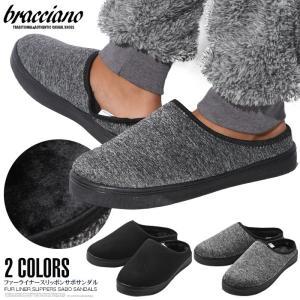 サボサンダル スリッポン メンズ ファー 靴/Bracciano(ブラッチャーノ)ファーライナースリッポンサボサンダル/メンズスリッポン サボ サンダル ファーライナー|lux-style