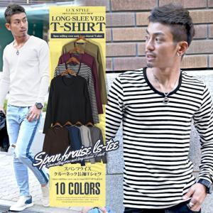 Tシャツ メンズ 長袖 ロンT カットソー クルーネック 無地 BITTER ビター系/スパンフライスクルーネック長袖Tシャツ/トップス 長袖Tシャツ フライス スパン 丸首|lux-style