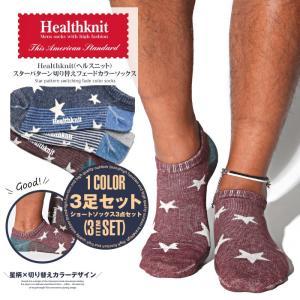 靴下 メンズ くつした くるぶし 星 星条旗 ショート ソックス アンクル丈/Healthknit(ヘルスニット)スターパターン切り替えフェードカラーソックス 3足セット/|lux-style