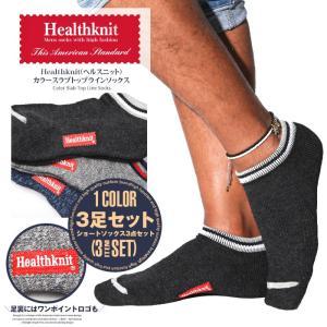 靴下 メンズ くつした くるぶし ソックス ショートソックス アンクル丈/Healthknit(ヘルスニット)カラースラブトップラインソックス 3足セット/ヘルスニット 3P|lux-style