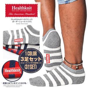 靴下 メンズ くつした くるぶし ボーダー ソックス ショートソックス アンクル丈/Healthknit(ヘルスニット)ボーダーショートソックス 3足セット/ヘルスニット 3P|lux-style