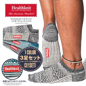 靴下 メンズ くつした くるぶし ジャガード ソックス ショートソックス アンクル丈/Healthknit(ヘルスニット)ジャガードショートソックス 3足セット/スニーカー|lux-style