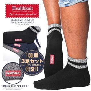 靴下 メンズ ソックス クォーター ライン ボーダー/Healthknit(ヘルスニット)2本ラインクォーターソックス 3足セット/ショートソックス ラインソックス 2ライン|lux-style