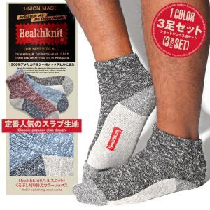 靴下 メンズ くつした ソックス クォーターソックス スラブ/Healthknit(ヘルスニット)くるぶし切り替えカラーソックス 3足セット/ヘルスニット Healthknit 下着|lux-style