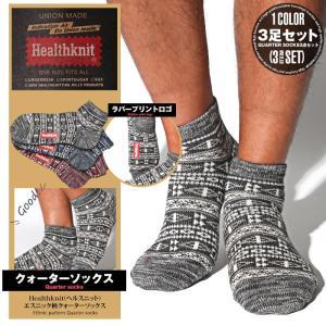 靴下 メンズ くつした クォーター ソックス エスニック/Healthknit(ヘルスニット)エスニック柄クォーターソックス 3足セット/ヘルスニット Healthknit ブランド|lux-style