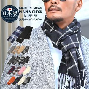 マフラー ストール メンズ ニット 無地 チェック シンプル 日本製 国産 冬/日本製 無地 & チェック マフラー/フリンジ アクリル 男性 女性 ギフト クリスマス|lux-style