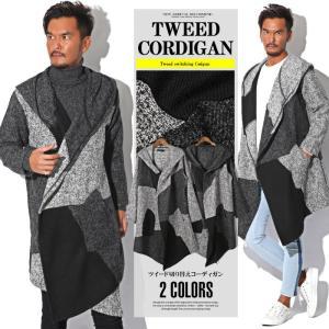コーディガン カーディガン メンズ ロングカーディガン ツイード 切り替え 長袖/ツイード切り替えコーディガン/コート ツィード クレイジー パターン トッパー lux-style