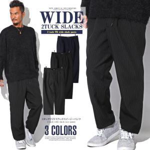 ワイドパンツ メンズ イージーパンツ TR スーツ地/2タックワイドスラックスイージーパンツ/ボトムス ワイド イージー スラックス トラウザー キレイめ 2タック|lux-style