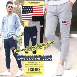 スウェット ジョガーパンツ メンズ スウェットパンツ 星条旗 アメリカ国旗 ワッペン リブ アンクル BITTER ビター系/星条旗ワッペンスウェットジョガーパンツ/|lux-style