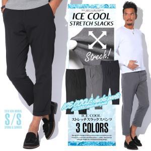 スラックス パンツ メンズ ストレッチ 冷感 スーツ BIT...