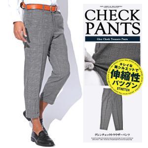 スラックス パンツ メンズ アンクル トラウザー グレンチェック スーツ TR/グレンチェックトラウザーアンクルパンツ/ストレッチ 9分丈 テーパード スーツ地 大人|lux-style