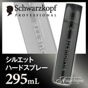 強いセット力で固めてキープ シュワルツコフ schwarzkopf SILHOUETTE ヘアスタイ...