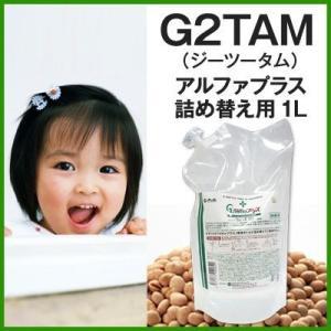 G2TAM(ジーツータム) アルファプラス詰め替え用1リット...