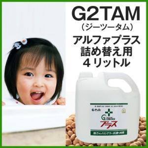 G2TAM(ジーツータム) アルファプラス詰め替え用4リット...