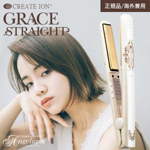海外兼用も便利なストレートアイロン♪送料無料 ストレートヘアスタイル