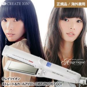 クレイツイオン ストレート&カールアイロン CIST-FN (CIST-G01) クレイツ ヘアアイ...
