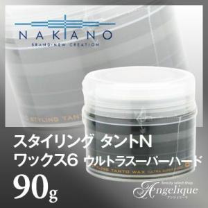 超ハードなホールド力でルーズ感を ナカノ 中野製薬 NAKANO スタイリングワックス ヘアワックス...