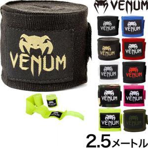 VENUM ベヌム / バンテージ 2.5m 簡易サイズ 子供用 Kontact Boxing Handwraps(2.5m) 格闘技 ブラジリアン柔術 MMA UFC ボクシング キックボクシング