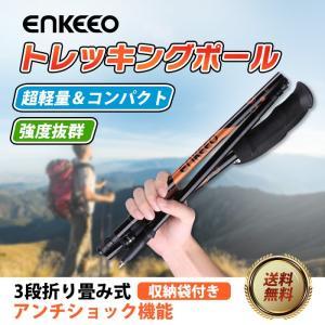 【在庫一掃セール】enkeeo トレッキングポール 超軽量 アルミ合金製 3段折りたたみ式 EVAハンドル 登山用スティック 高強度  汗を吸収 収納袋付き|luxwell