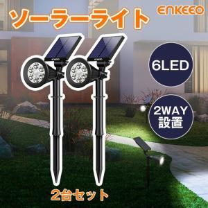 ソーラーライト ガーデンライト センサーライト 6LED 2点セット 屋外 防犯 防水 外灯 太陽発電 省エネ 2WAY設置 角度調整可 即納 enkeeo|luxwell