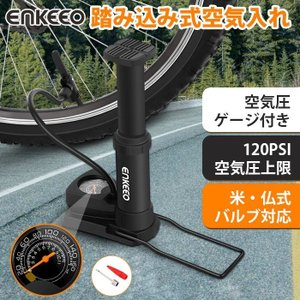 【 10%OFF限定】enkeeo 空気入れ 携帯ポンプ フロアポンプ 踏み込み式 ゲージ付 120PSI空気圧 米式仏式対応 自転車用 ボール用
