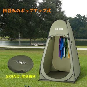 【限定特価】enkeeo テント ワンタッチテント ポップア...